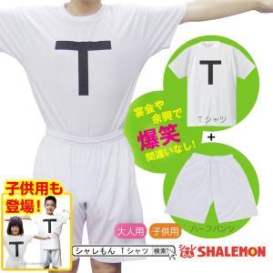 結婚式の余興 宴会 忘年会 二次会 新年会 で大活躍!  大きなT文字をプリントしたTシャツと白ハー...