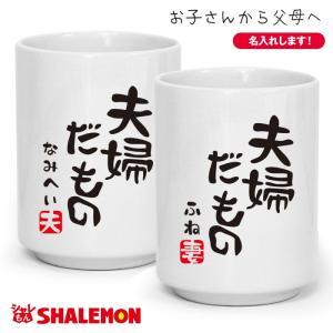 名入れ プレゼント 父 母 (夫婦だもの 湯呑)湯呑みバラ売り|shalemon