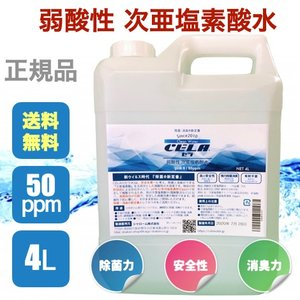 次亜塩素酸水 セラ水 詰替 4L 除菌 消臭 50ppm ph6.5 弱酸性 cela shalom-shop