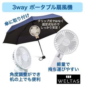 ポータブル扇風機 ハンディーファン WELTAS 3way 傘 手持ち 卓上 机上 小型扇風機 熱中症対策 暑さ対策|shalom-shop