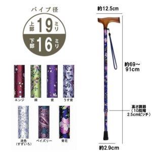 杖 介護用 マスコットステッキ 伸縮タイプ T-7601【とびっきりカラフルな9色。杖ひもはクリップで取り外し可】 shalom-shop