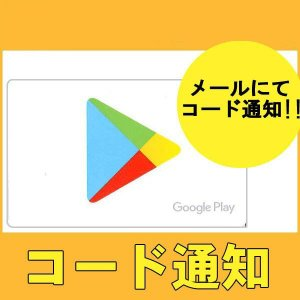 Googleplayカード 1500円 カード決済不可 ポイント支払OK!