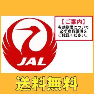 送料無料 JAL 株主優待券 2020/5月期限 カード決済不可