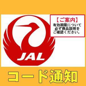 JAL 株主優待券 コード通知専用 2020/5月期限 カード決済不可