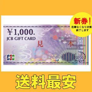 【美品】JCBギフトカード 1000円券  送料¥180〜 ポイント ビニール梱包 ※送料無料対象外商品※