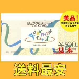 【美品】 ジェフグルメカード 500円券  ※送料無料対象外...