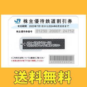 JR西日本株主優待券です。 ■JR西日本管轄路線、正規料金より半額で乗車できます。 ■現物を発送させ...
