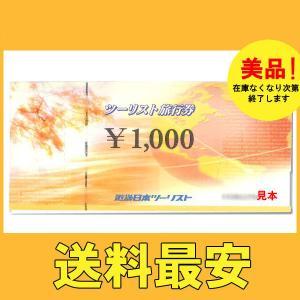 近畿日本ツーリスト旅行券1000円券です。 ■買取品になります。  ※商品の発送は大阪からとなります...