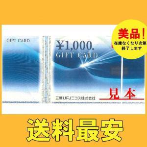 ニコスギフトカード 1000円券×1枚〜 ■美品 ※商品の発送は大阪からとなります。 ■無料でビニー...