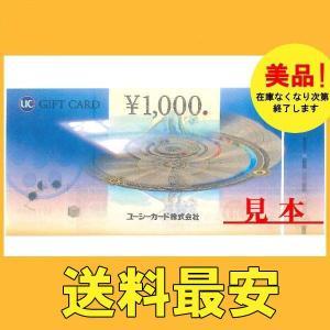 【新券】 金券 ギフト券 UCギフトカード1000円券 【営...