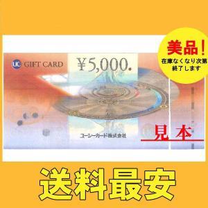 【新券】 金券 ギフト券 UCギフトカード5000円券 【営...