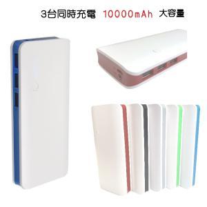 モバイルバッテリー 大容量 10000mAh 3台同時充電 ...