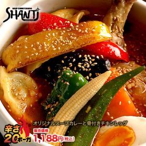 北海道札幌発祥のSHANTi(シャンティ)オリジナルスープカレーと 骨付きチキンレッグ<辛さ20ボーガ>激辛!!|shanticurry
