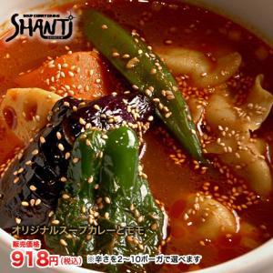 北海道札幌発祥のSHANTi(シャンティ)オリジナルスープカレーとモモ<辛さ選べる2〜10ボーガ>|shanticurry