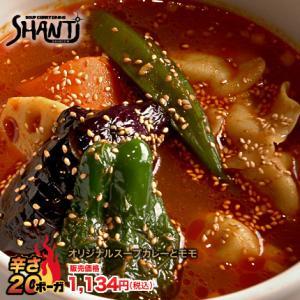 北海道札幌発祥のSHANTi(シャンティ)オリジナルスープカレーとモモ<辛さ20ボーガ>激辛注意!!|shanticurry