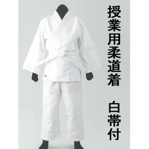 黒帯印 学校授業用柔道着 ホワイト 白帯付き J-270 4号