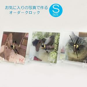 記念 名入れ オリジナル時計 オーダーメイド フォトクロック S 愛犬 愛猫 写真で 大切なペットの写真で/家族写真/想い出/プレゼントに最適 メモリアルグッズ sharero-y