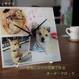 オーダーメイド 時計 フォトクロック  Lサイズ 記念 写真 家族写真 ペット 想い出 プレゼントに最適 メモリアルグッズ