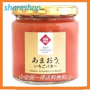 【数量限定】成城石井 あまおういちごバター