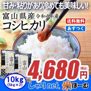 コシヒカリ 5kg×2袋 10kg 白米 お米 米 平成30年産 送料無料 (一部地域除く) 富山県産|sharinetmaihome