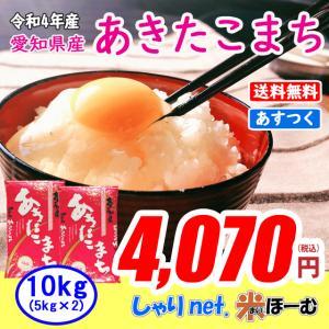 あきたこまち 5kg×2袋 10kg 白米 お米 米 平成30年産 送料無料 (一部地域除く) 愛知県産|sharinetmaihome