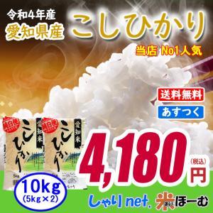 愛知県産 コシヒカリ 10kg(5kg×2) 平成30年産 ★ 送料無料 (一部地域除く) お米 白米|sharinetmaihome