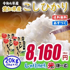 コシヒカリ 5kg×4袋 20kg 白米 お米 米 平成30年産 ★ 送料無料 (一部地域除く)  愛知県産|sharinetmaihome