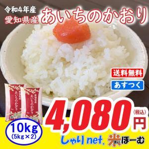 あいちのかおり 5kg×2袋 10kg 白米 お米 米 平成30年産 送料無料 (一部地域除く) 愛知県産|sharinetmaihome