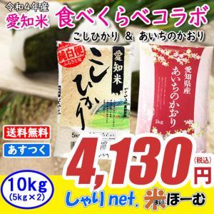 愛知米  食べくらべセット コシヒカリ&あきたこまち 平成2...