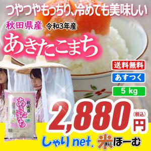 あきたこまち 5kg 白米 お米 米 平成30年産 送料無料 (一部地域除く) 秋田県産|sharinetmaihome