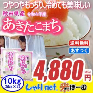 あきたこまち 5kg×2袋 10kg 白米 お米 米 平成30年産 送料無料 (一部地域除く) 秋田県産|sharinetmaihome