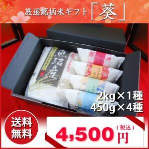 米 ギフト 厳選銘柄米 「葵」 2kg×1種、3合(450g)×4種 送料無料(沖縄、北海道を除く) sharinetmaihome