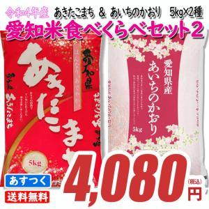 あいちのかおり & あきたこまち 10kg(各5kg) 愛知米  食べくらべ 花の米 平成30年産 白米 お米 米 送料無料(一部地域除く)|sharinetmaihome