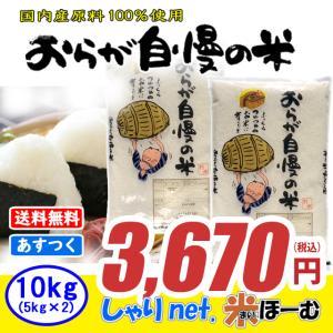 おらが自慢の米 (国産) 5kg×2袋 10kg 白米 お米 米 送料無料(一部地域除く) sharinetmaihome