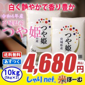 つや姫 5kg×2袋 10kg 白米 お米 米 平成30年産 送料無料 (一部地域除く) 宮城県産