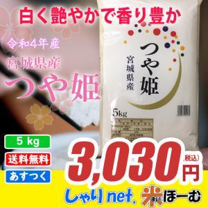 つや姫 5kg 白米 お米 米 平成30年産 送料無料 (一部地域除く) 宮城県産|sharinetmaihome
