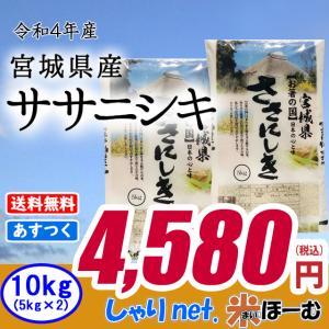 ササニシキ  5kg×2袋 10kg 白米 お米 米 平成30年産 送料無料(一部地域除く) 宮城県産 |sharinetmaihome