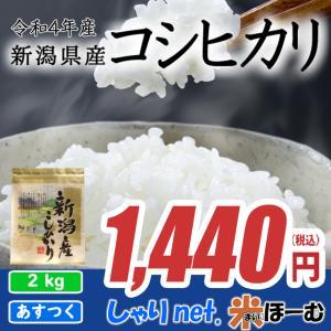 コシヒカリ 2kg 白米 お米 米 平成30年産 2,500円以上で 送料無料 (一部地域除く)  新潟県産|sharinetmaihome