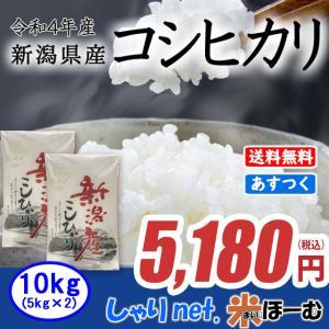 コシヒカリ 5kg×2袋 10kg 白米 お米 米 平成30年産 送料無料 (一部地域除く) 新潟県産|sharinetmaihome