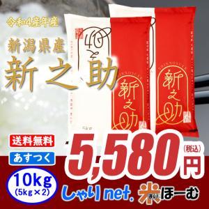 【キャンペーン対象】 新之助 お米 米 白米 10kg 5kg×2袋 令和2年産 送料無料 (一部地...