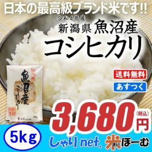 コシヒカリ 5kg 白米 お米 米 平成30年産 送料無料 (一部地域除く)  新潟県 魚沼産|sharinetmaihome
