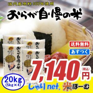 おらが自慢の米 (国産)5kg×4袋 20kg 白米 お米 米 送料無料(一部地域除く) sharinetmaihome