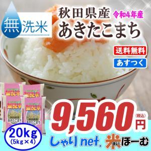 無洗米 あきたこまち 5kg×4袋 20kg 白米 お米 米 平成30年産 送料無料 (一部地域除く)  秋田県産|sharinetmaihome