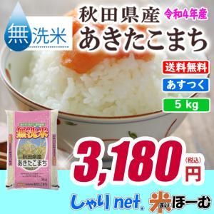 無洗米 あきたこまち 5kg 白米 お米 米 平成30年産 送料無料 (一部地域除く) 秋田県産|sharinetmaihome
