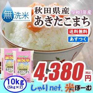無洗米 あきたこまち 5kg×2袋 10kg 白米 お米 米 平成30年産 送料無料 (一部地域除く) 秋田県産|sharinetmaihome