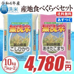無洗米 産地食べくらべセット10kg 5kg×2袋 白米 お米 米 富山 コシヒカリ 、 秋田 あきたこまち 平成30年産 送料無料 (一部地域除く)|sharinetmaihome