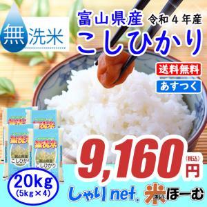 コシヒカリ 無洗米 5kg×4袋 20kg 白米 お米 米 平成30年産 送料無料(一部地域除く) 富山県産|sharinetmaihome