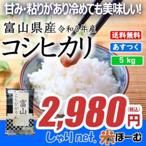 コシヒカリ 5kg 白米 お米 米 平成30年産 送料無料 (一部地域除く)  富山県産|sharinetmaihome