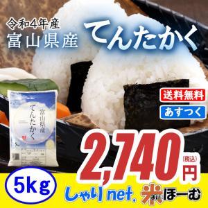 てんたかく 5kg 白米 お米 米 平成30年産 送料無料 (一部地域除く) 富山県産|sharinetmaihome