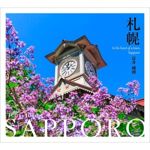 札幌 In the heart of a town, Sapporo 富井純朗|shashinkoubou